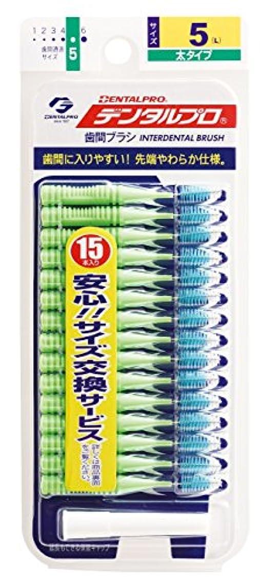 ダメージ不安所属デンタルプロ 歯間ブラシ I字型 太タイプ サイズ5(L) 15本入