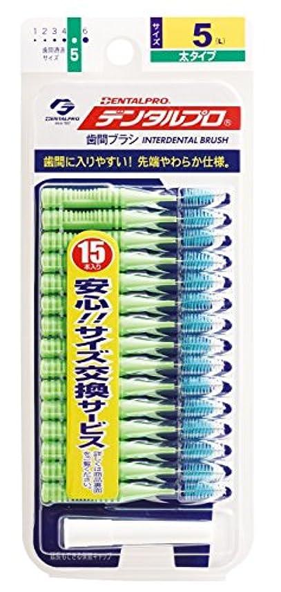 講堂廃棄アナウンサーデンタルプロ 歯間ブラシ I字型 太タイプ サイズ5(L) 15本入