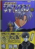 特務戦隊シャインズマン 6 (ノーラコミックスPockeシリーズ)