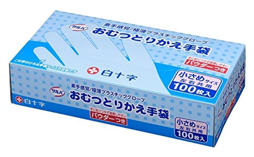 アレルギー性入植者バックサルバ おむつとりかえ手袋 小さめ 100枚