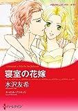 寝室の花嫁 / 水沢 友希 のシリーズ情報を見る