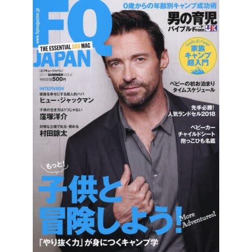 FQ JAPAN 2017年 07 月号 [雑誌]