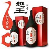 越後鶴亀 越王 こしわ 純米大吟醸酒 1800ml 兵庫県特A地区産 特等米「山田錦」100%使用