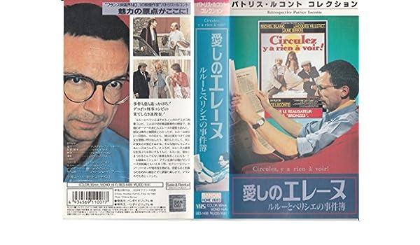 Amazon.co.jp: 愛しのエレーヌ...