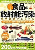 ハンディ版 食品の放射能汚染 完全対策マニュアル