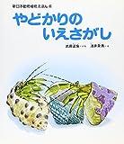 やどかりのいえさがし (新日本動物植物えほん 6)