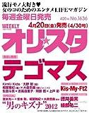 オリ☆スタ 2012年 4/30号 [雑誌]