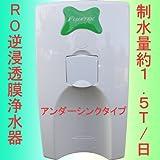 制水量約1.5T/日 直接出力 家庭用放射性物質除去 収納型 アンダーシンクタイプ RO逆浸透膜浄水器