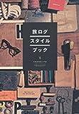 旅ログ・スタイルブック 画像