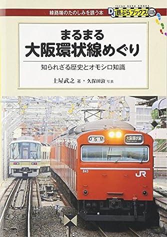 まるまる大阪環状線めぐり - 知られざる歴史とオモシロ知識 (DJ鉄ぶらブックス005)