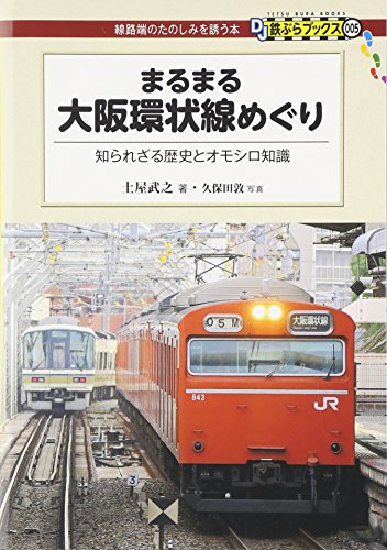 まるまる大阪環状線めぐり (DJ鉄ぶらブックス)
