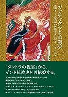 ガナチャクラと金剛乗: 後期インド仏教論の再構築を目指して