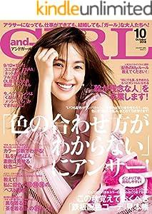 andGIRL 2018年10月号 [雑誌] andGIRL(アンドガール)