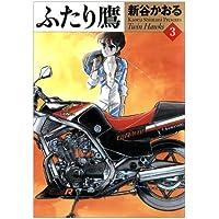 ふたり鷹 3 (MFコミックス フラッパーシリーズ)