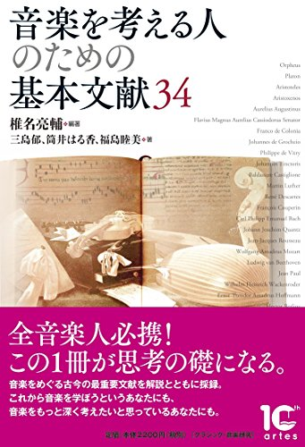 音楽を考える人のための基本文献34の詳細を見る