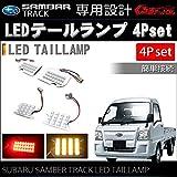 サンバー トラック TT1/TT2 LEDテールランプユニット 4P