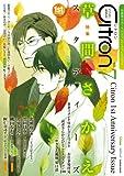 ~恋愛男子ボーイズラブコミックアンソロジー~Citron VOL.7 (シトロンアンソロジー)