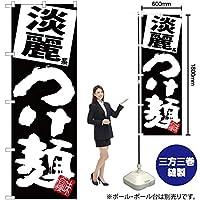 のぼり旗 淡麗つけ麺 黒地 SNB-5076(三巻縫製 補強済み)