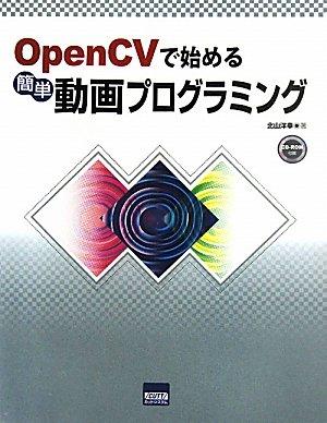 OpenCVで始める簡単動画プログラミングの詳細を見る