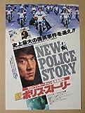 【映画チラシ】新ポリス・ストーリー カーク・ウォン ジャッキー・チェン