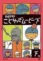 五味太郎 ことわざムービーズ 下巻 [DVD]