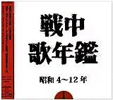 戦中歌年鑑(1)昭和4~12年