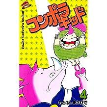 コンポラキッド(4) (コミックボンボンコミックス)