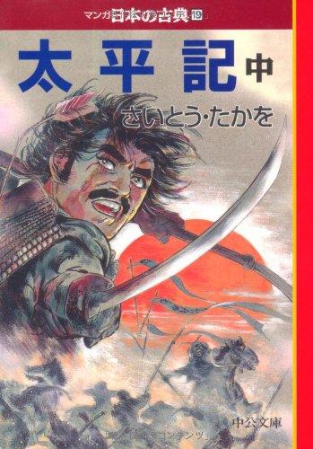太平記(中)―マンガ日本の古典〈19〉 (中公文庫)の詳細を見る