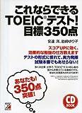 CD BOOK これならできるTOEIC(R)テスト!  目標350点 (アスカカルチャー)