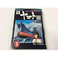 宇宙戦艦ヤマト3〈1〉 (1981年) (ヤマト大全集)