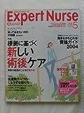 Expert Nurse (エキスパートナース) 2004年 05月号 [雑誌]