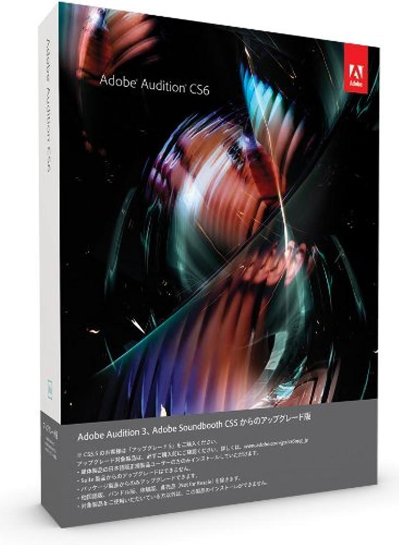 カウント批判的にメンダシティAdobe Audition CS6 Windows版 アップグレード版 (Soundbooth CS5ユーザー対象) (旧製品)
