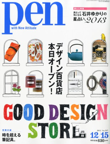 Pen (ペン) 2012年 12/15号 [雑誌]の詳細を見る
