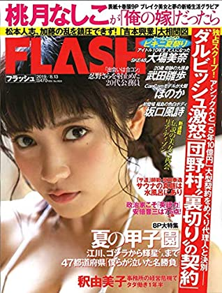 FLASH (フラッシュ) 2019年 8/13 号 [雑誌]