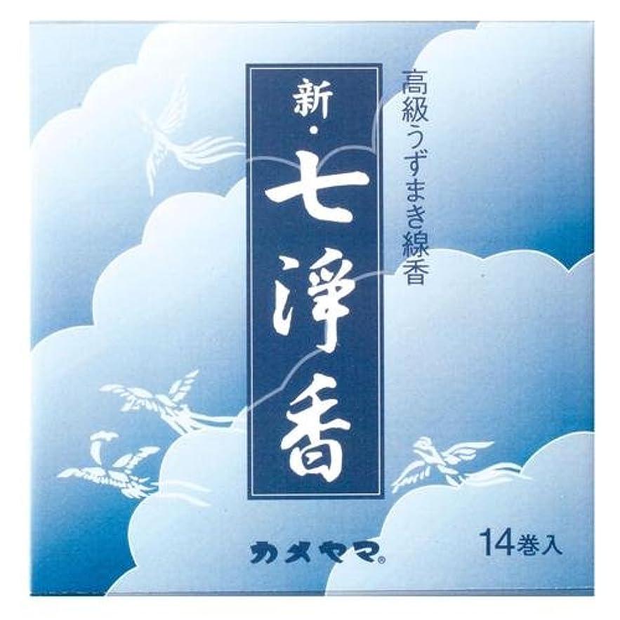 発送承認する抵抗する新?七浄香 つり糸なし 14巻入