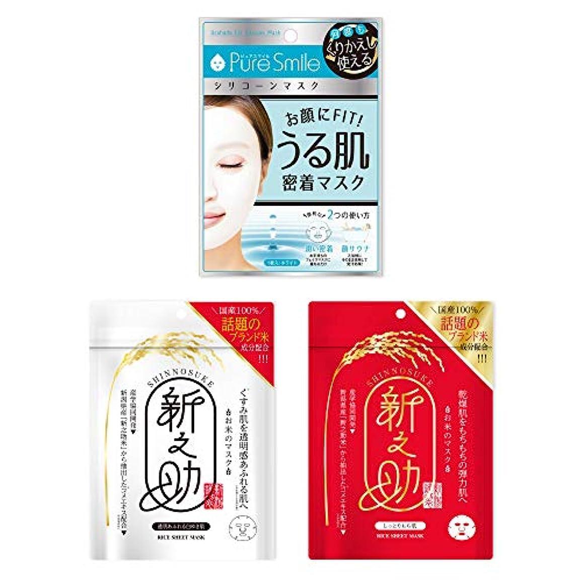 美容師メタリックバング[セット品]シリコーンマスク+新之助シートマスク 2種類セット(透明あふれる雪肌/しっとりもち肌)