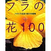 フラの花100 ハワイで出会う祈りの植物