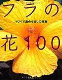 フラの花100 ハワイで出会う祈りの植物 画像