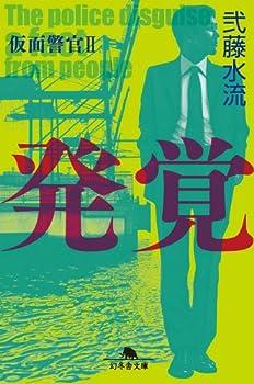 発覚 仮面警官2 (幻冬舎文庫)