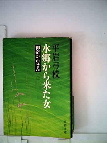 水郷から来た女―御宿かわせみ3 (1980年) (文春文庫)の詳細を見る
