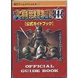 大貝獣物語II公式ガイドブック―スーパーファミコン (覇王ゲームスペシャル 65)