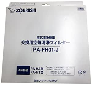 象印 空気清浄機用交換フィルターセット PA-FH01-J