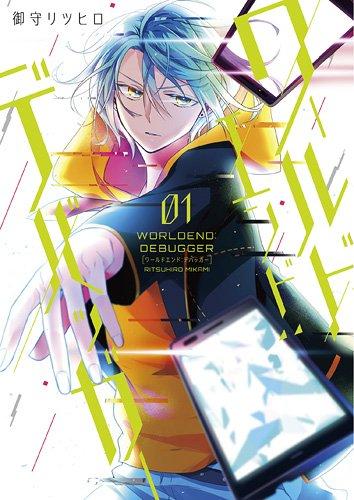 ワールドエンド:デバッガー 01 (IDコミックス ZERO-SUMコミックス)の詳細を見る