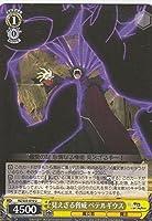 ヴァイスシュヴァルツ RZ/S55-010 見えざる脅威 ペテルギウス(U) リゼロ Re:ゼロから始める異世界生活 Vol.2