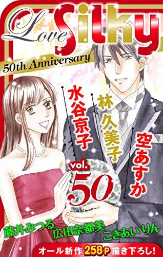 Love Silky Vol.50の詳細を見る