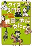 クイズで入門 戦国の武将と女たち (講談社+α文庫)