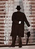 「小説・大日本帝国印刷」