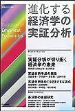 進化する経済学の実証分析 経済セミナー増刊