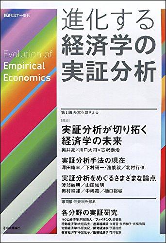進化する経済学の実証分析 経済セミナー増刊の詳細を見る