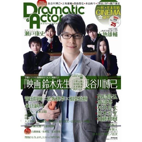 Dramatic Actor(ドラマティックアクター) VOL.6 (廣済堂ベストムック)